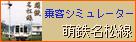 萌鉄名松線